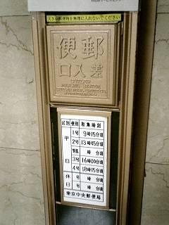 各階に置かれた郵便差出口