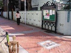 """建物の前は""""旧宣教師館通り"""""""