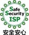 インターネット接続サービス 安全安心