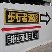 日暮里駅の修悦体