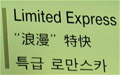 中国語でもやはりロマン…だけど…