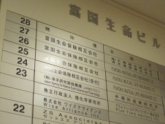 理化学研究所 東京連絡事務所