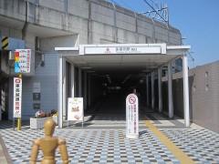 多摩川駅到着