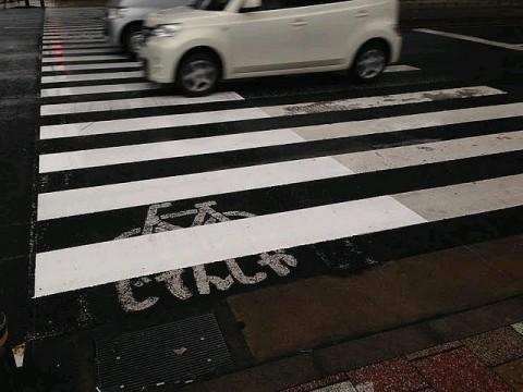 消える自転車横断帯