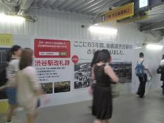 東横線渋谷駅跡