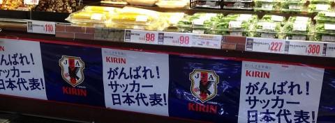 ワールドカップ総菜コーナー