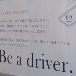 Be a driver…人生の、ドライバーになろう。