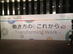 Google Atmosphere Tokyo