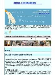 全日本盲導犬使用者の会 公式サイト