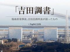 問題となった朝日新聞の吉田調書