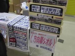 京王バスの方向幕タオル(今治産)