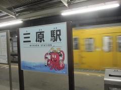 駅名標もタコ