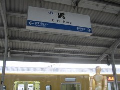 呉駅からふたたび西へ…