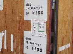 """オリジナル""""車票""""作り"""