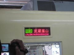 なぜか存在しない「特急 武蔵嵐山」