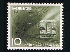 北陸トンネル開通記念切手