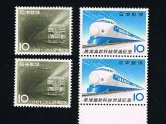 北陸トンネル開通記念と東海道新幹線開業記念