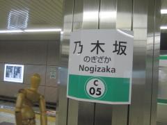 これは乃木坂駅