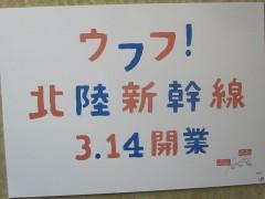 北陸新幹線開業を知らせるポスター