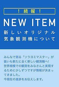 NEW ITEM~ウェザーニュース