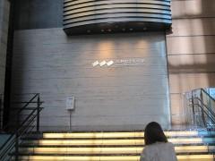 三井記念美術館 1階入口