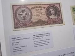 史上最高額の紙幣
