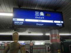 スタートは三条駅から。