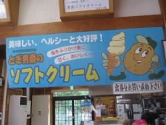 男爵ソフトクリーム?