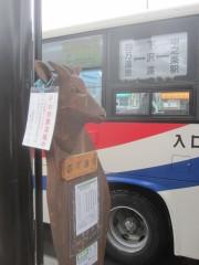 ここから路線バスに乗り換え