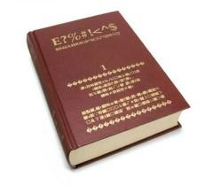 文字化け辞典