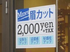 眉カット2,000円