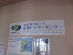 伊東ビジターセンター