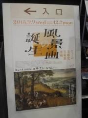 「風景画の誕生」展