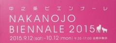 Nakanojo Biennale 2015