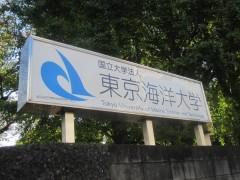 東京海洋大学に到着