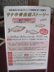 企画展「サケ中骨缶詰ストーリー」