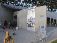 建築家 フランク・ゲーリー展へ