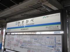 春日部で東武アーバンパークライン乗り換え…