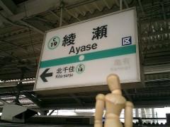 綾瀬駅(2005年7月2日)