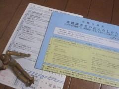 労働力調査の調査票