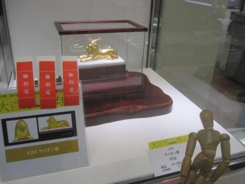 K24(60g)の三越ライオン像…すでに3体売れてた