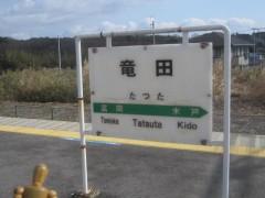 ようやく竜田駅に到着