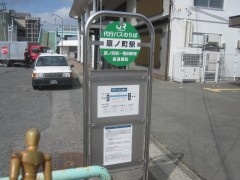 原ノ町駅に到着