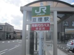 亘理駅前に到着