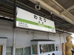 亘理駅から再び電車