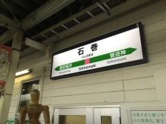 石巻駅から…
