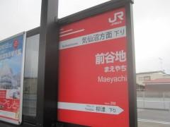 気仙沼線BRT 前谷地駅