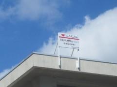 津波の高さは、中学校の屋上を越えていた