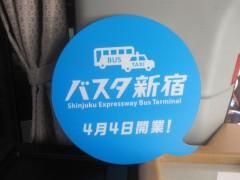 バスタ新宿 4月4日開業