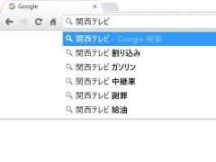 関西テレビと検索すると…